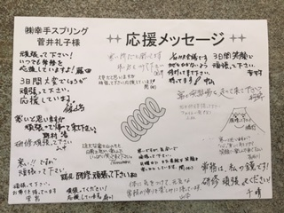FAX富士研応援.JPG